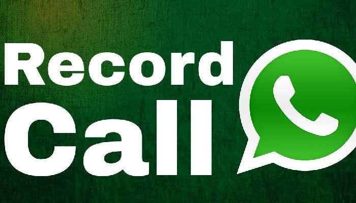 এবার WhatsApp Call রেকর্ড করতে পারবেন Android-iPhone ইউজারাও, জানুন কীভাবে