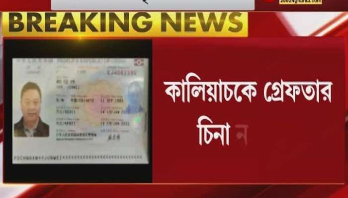 Chinese national arrested in Kaliachak, mobile, laptop recovered.