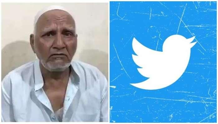 উত্তরপ্রদেশে নিগৃহীত বৃদ্ধ কাণ্ডে FIR Twitter - এর নামে