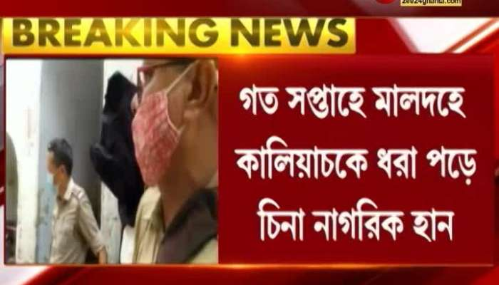 Han Janui, a Chinese national arrested in Malda, will be brought to Kolkata, interrogated by STF