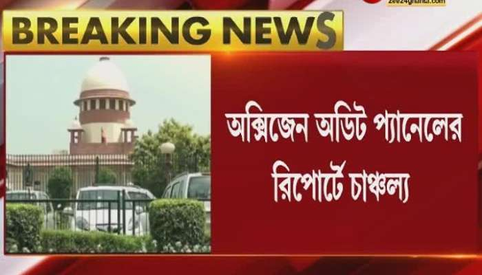 Supreme Court Audit Panel Report suggests Kejriwal demanded oxygen More than needed