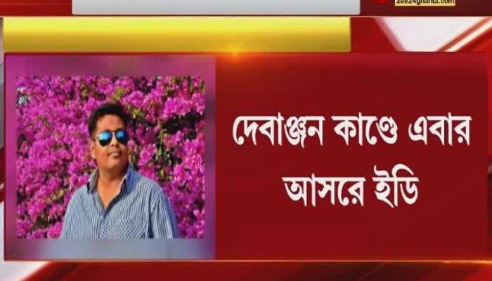 ED to take Investigation charge of Debanjan Case