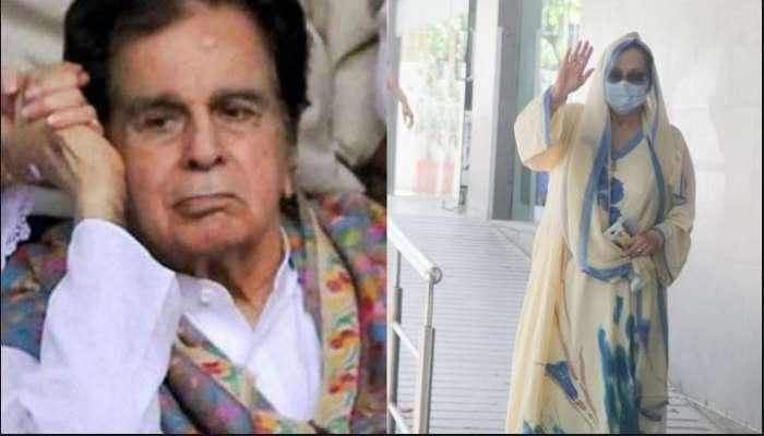Dilip Kumar-কে দেখতে হাসপাতালে Saira Banu, কেমন আছেন অভিনেতা?