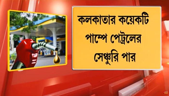 Petrol-Diesel Price: কলকাতায় বেশকিছু পাম্পে সেঞ্চুরি পেট্রলের, নাভিশ্বাস জনতার