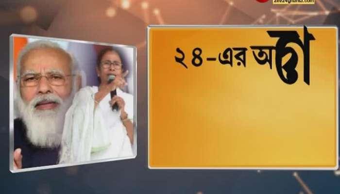 #PageOne: Modi - Trinamool's Ekush in 32 districts of Gujarat. 21st July