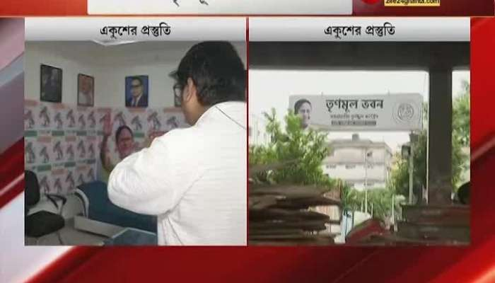 #EXCLUSIVE: TMC 21 july preparations at high in Lucknow Exclusive Coverage by Zee 24 Ghanta