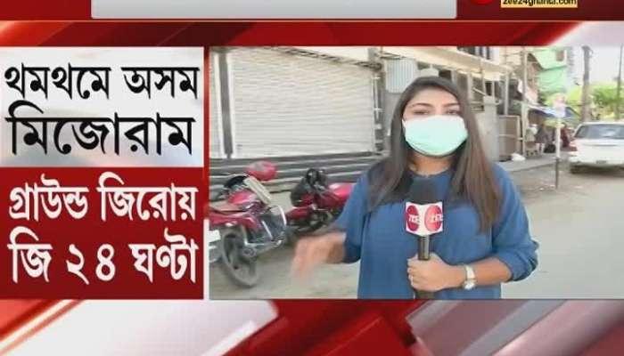 Assam - Mizoram Border Tension, ZEE 24 Ghanta from Ground Zero