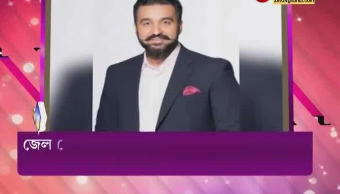Showbiz24 is in jail for two weeks along with Raj Kundra and actress Flora Saini