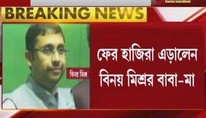 Binay Mishra's parents evade CBI presence, arrest warrant may be issued Vinay Mishra