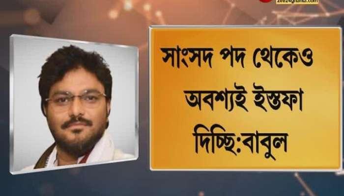 Babul Supriyo quits from politics