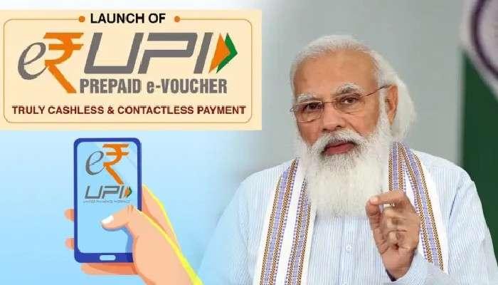 e-RUPI কী? কোন কোন ব্যাঙ্ক থেকে মিলবে এই সুবিধা? Modi-র উদ্বোধনের আগেই জেনে নিন