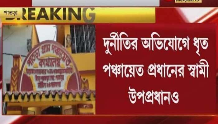 TMC panchayat chief Sabira Bibi's husband Mansur and deputy chief arrested for embezzling government money