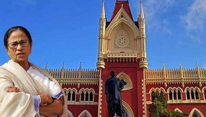 Nandigram Case: হাইকোর্টের নির্দেশ মেনে ৫ লক্ষ জরিমানা দিলেন Mamata