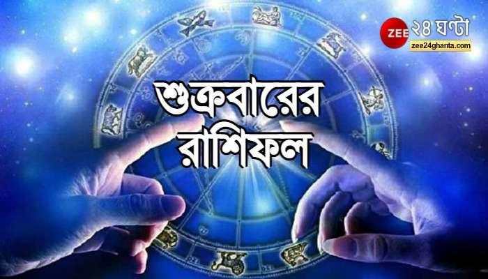 Daily Horoscope: শুক্রবারে শুভ সময় কুম্ভের, পদোন্নতির সম্ভাবনা বৃশ্চিকের