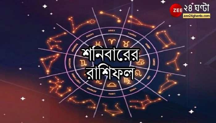 Daily Horoscope: আর্থিক চাপে তুলা, আইনি ঝামেলায় কুম্ভ