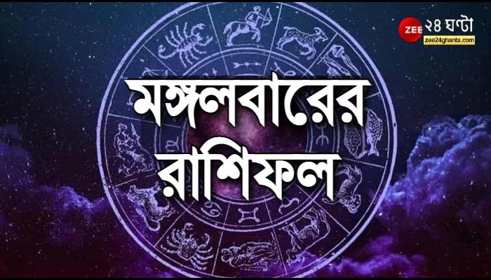 Daily Horoscope: মঙ্গলবারের ভাগ্যে অমঙ্গল যোগ? পড়ুন রাশিফল