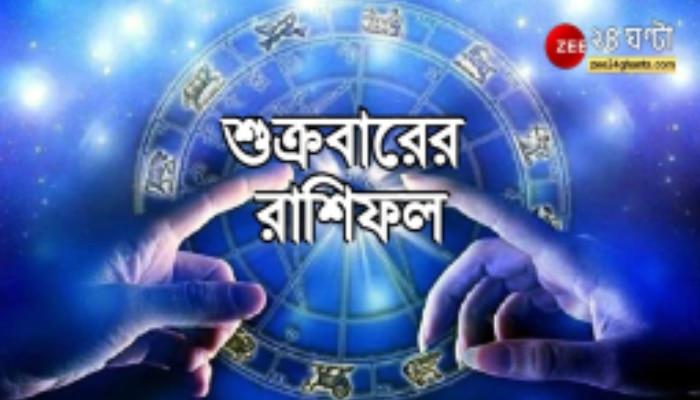Daily Horoscope : সপ্তাহের শেষ লগ্নে অর্থপ্রাপ্তি বৃষের, সুদিন সিংহের, পড়ুন রাশিফল