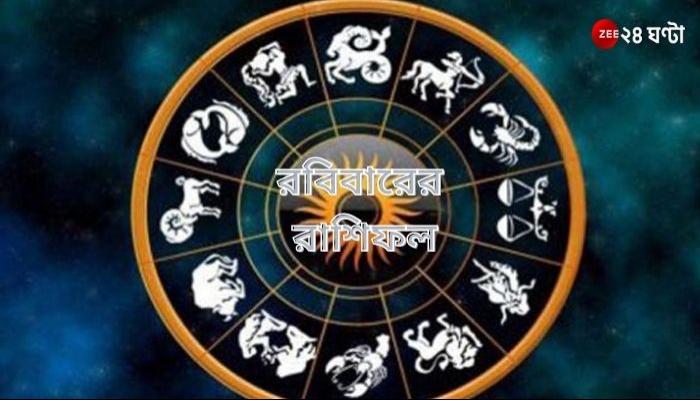Daily Horoscope: রবির তেজে ভাগ্য বদল কোন রাশির?