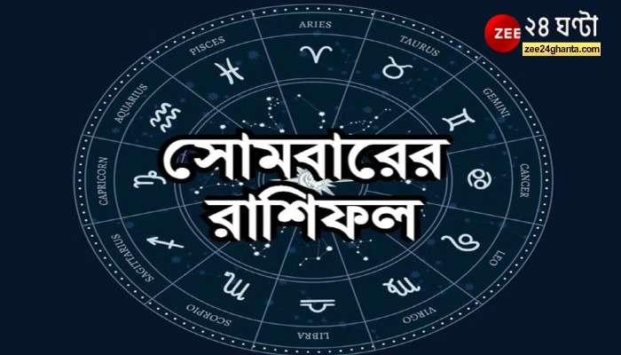 Daily Horoscope: সোমবারে মেষের ভাগ্যে অশান্তি, মীনের মানহানি