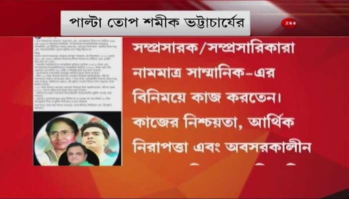 They are BJP caddres: Brattya Basu's Facebook post on teacher suicide attempts