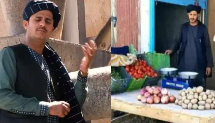 Afghan Singer: ছিলেন বিখ্যাত গায়ক, তালিবানি-আমলে হলেন সবজি-বিক্রেতা