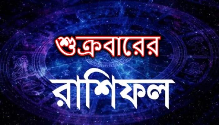 Daily Horoscope 27th August 2021: কতটা সংযত হবেন আজ? পড়ুন রাশিফল