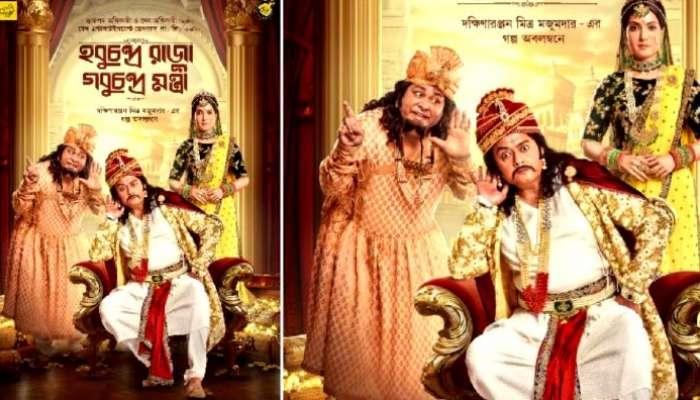 পুজোয় খুলবে বোম্বাগড়ের দরজা, আবারও রাজদরবারে হাজির 'হবুচন্দ্র রাজা গবুচন্দ্র মন্ত্রী'