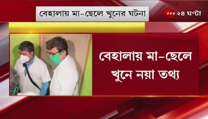 Who is behind the murder of the violin pair? Multiple questions are coming up Behala Murder Case | ZEE 24 Ghanta