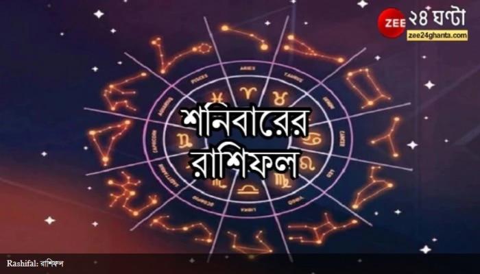 Daily Horoscope 11 Sept 2021: সপ্তাহান্তে কোন কোন রাশির ভাগ্যে শনির কুপ্রভাব?