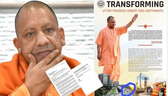 Yogi flyover contro: 'বিজ্ঞাপনের অনুমোদন কে দিয়েছিল?' যোগীর বিজ্ঞাপন বিতর্কে RTI তৃণমূলের