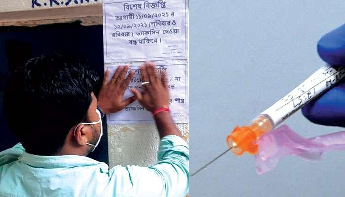 Bankura: টিকা রয়েছে; সিরিঞ্জের অভাব, বাঁকুড়ার বহু টিকা কেন্দ্র বন্ধ হয়ে গেল vaccination