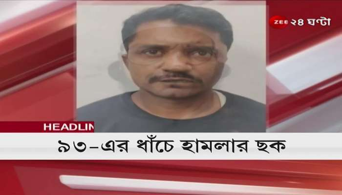 #Headlines: Latest News   #topnews   Bangla News   Zee24 Ghanta
