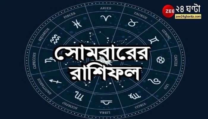 Horoscope Today: ভুল বোঝাবুঝি দূর হবে মকরের, স্বাস্থ্যহানি তুলার