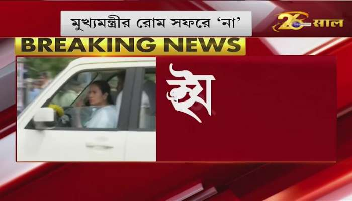 Not consistent with the post of Chief Minister! 'No' to Mamata's visit to Rome