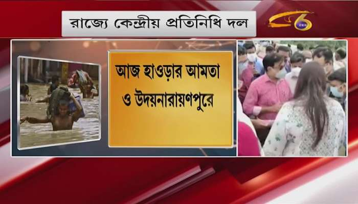 Central delegation to visit flood situation in Amta, Udayanarayanpur today