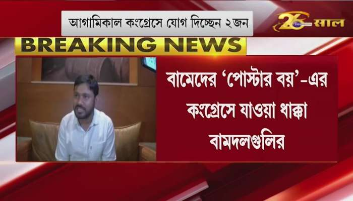 Left 'poster boy' in Congress - Kanhaiya Kumar to join Congress tomorrow