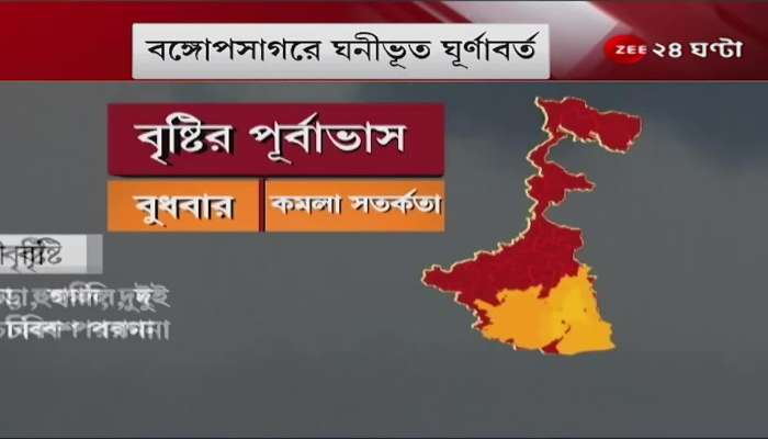 #WeatherAlert: Following the cyclone in the Bay of Bengal, warning of heavy rain today and tomorrow, where will it rain?