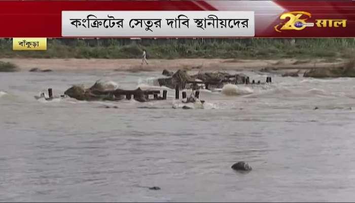 A wooden bridge under construction in Bankura was destroyed by water - watch that video