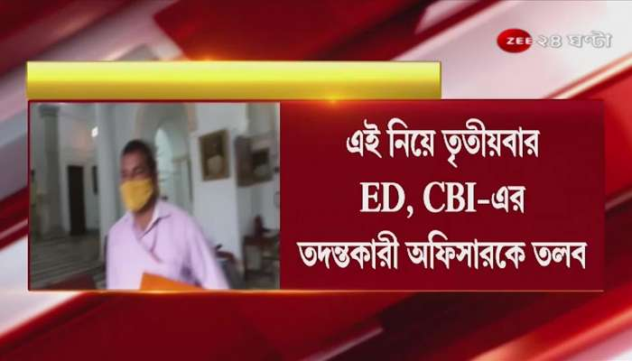 CBI, ED summoned again in Naradkand Assembly Speaker, ED summoned for third time