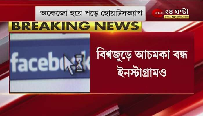 GoodMorningBangla: 7 hours off Facebook-Whatsapp-Instagram, what does the cyber expert say?