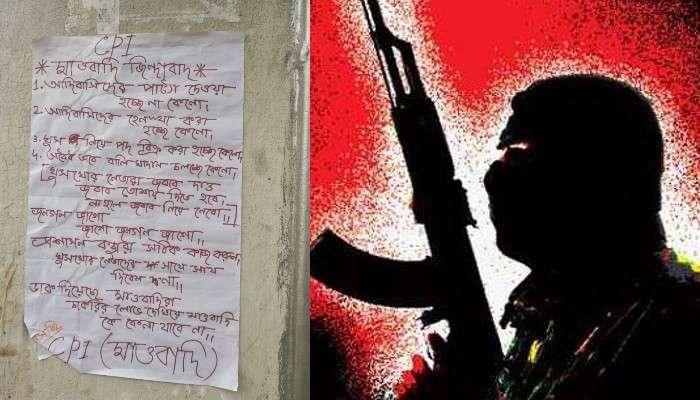 Midnapore:  'চাকরির লোভ দেখিয়ে মাওবাদীদের কেনা যাবে না', এবার পোস্টার পড়ল মেদিনীপুরে