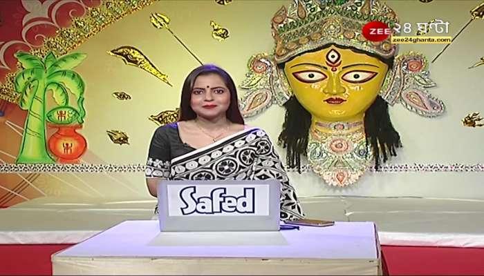 #DurgaPuja: Zee 24 Hour Mahapujo Special Honor Received by Belgachhia kendriyo sarbojonin Pujo | Durga Pujo