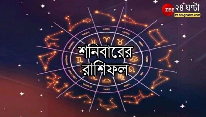 Horoscope Today: পুজোর পর কেমন কাটবে আজকের দিন? পড়ুন রাশিফল