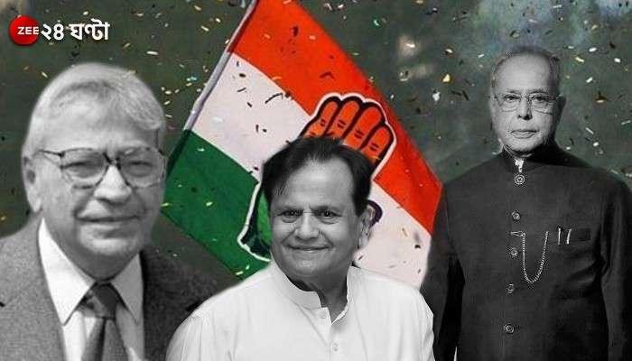 Congress-র বিপদের ত্রাতা, যাঁদের অভাব হাড়েহাড়ে টের পাচ্ছে 'Sonia-র দল'?