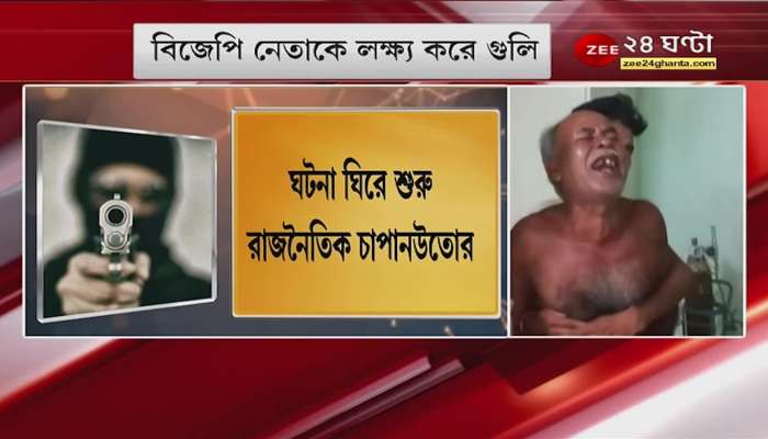 BJP leader shot dead near his home in Itahar, Youth Front leader shot dead, 1 arrested