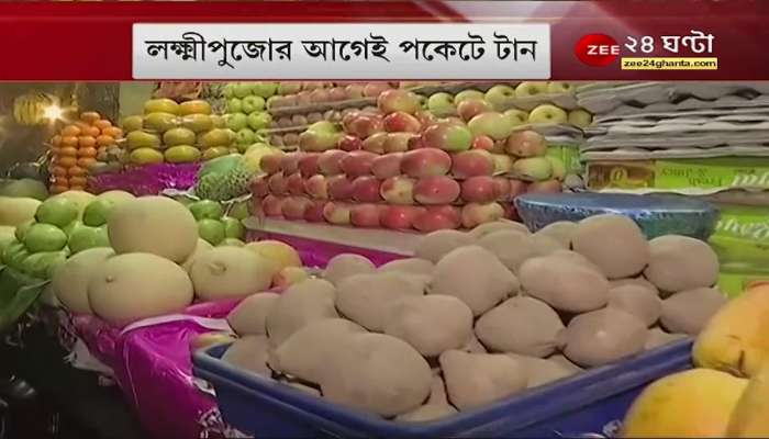Lakshmi Puja 2021: Mercury is rising in the market before Lakshmi Puja. From vegetables to fruits, the prices of everything are going up
