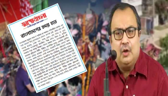 Bangladesh: 'শকুনের রাজনীতি করছে BJP', দাবি কুণালের