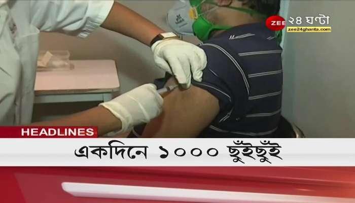 #Headlines: Latest News | #topnews | Bangla News | Zee24 Ghanta