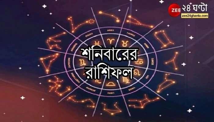 Horoscope Today: কোন রাশির ভাগ্যে শনির কুপ্রভাব, কার দিন শুভ? পড়ুন রাশিফল