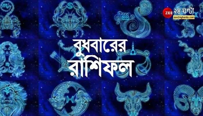 Horoscope Today: বুধে প্রভাবে অর্থলাভ না বাড়তি ব্যয়? পড়ুন আজকের রাশিফল